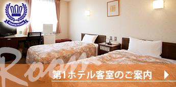 第1ホテル お部屋のご案内