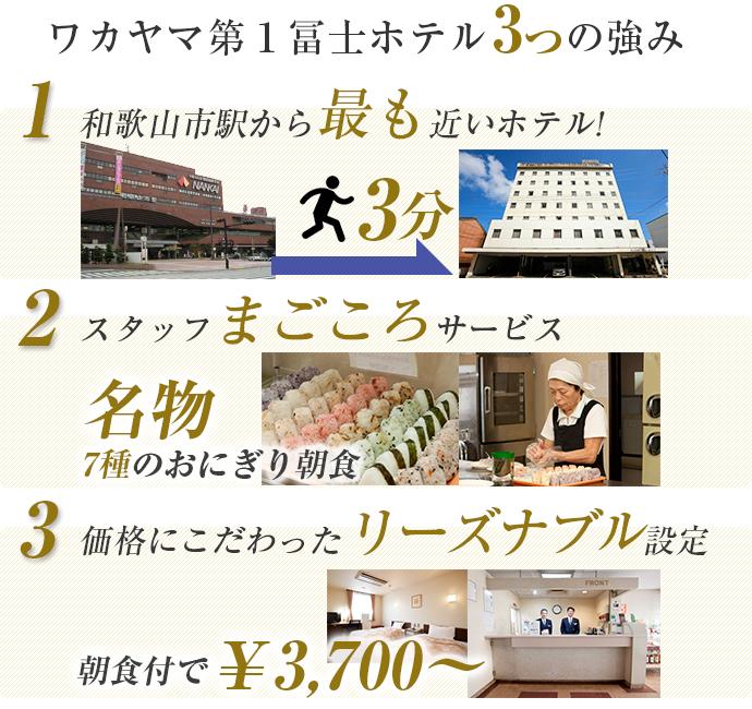 ワカヤマ第1冨士ホテル 3つの強み